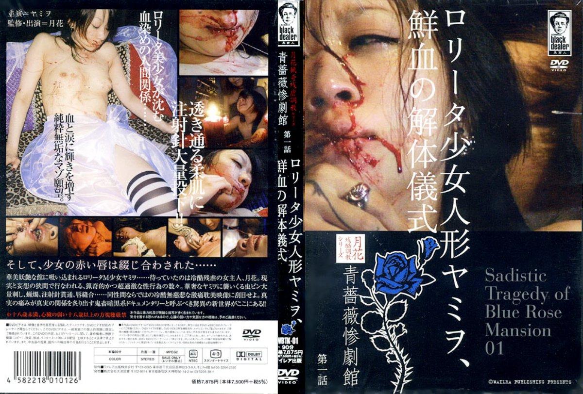 [WBTK-01] 青薔薇惨劇館 第一話 ロリータ少女人形ヤミヲ、鮮血の解体儀式 Lolita Humiliation 2006/12/11