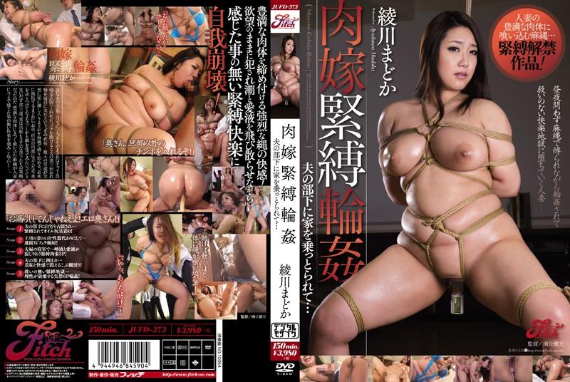 [JUFD-373] 肉嫁緊縛輪姦 夫の部下に家を乗っとられて・・・ Ayakawa Madoka 綾川まどか 辱め Humiliation Actress Gangbang
