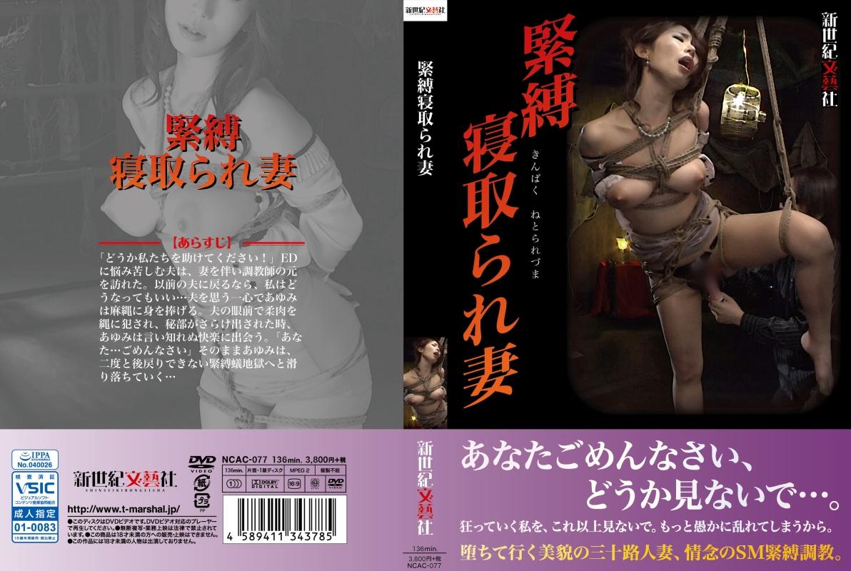 [NCAC-077] 緊縛寝取られ妻 Shinoda Ayumi 巨乳 人妻 Shinseki Bungeisha