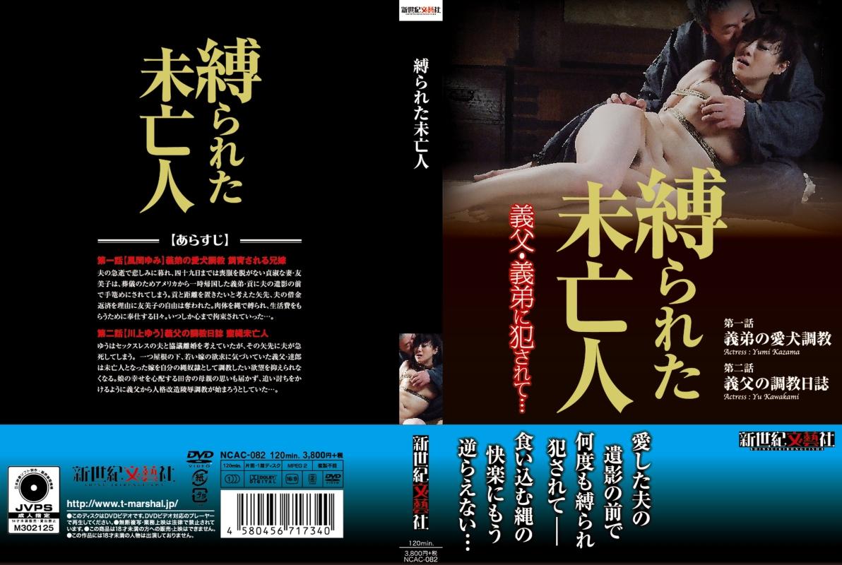 [NCAC-082] 縛られた未亡人 人妻・熟女 風間ゆみ 母親 Kawakami Yuu, Kazama Yumi Big Tits Widow Married Woman SM 辱め 近親相姦 Mourning