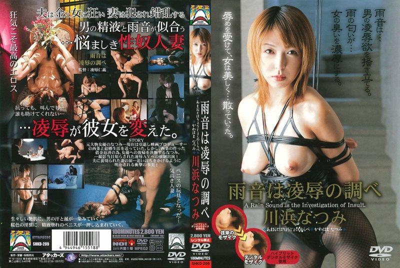 [SHKD-209] Attackers 雨音は凌辱の調べ Kawahama Natsumi 輪姦・辱め 436