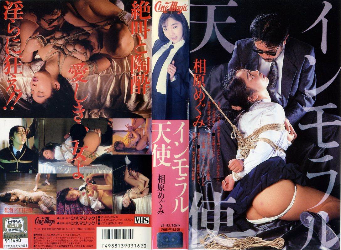 [VS-162] In morals angel 相原めぐみ シネマジック