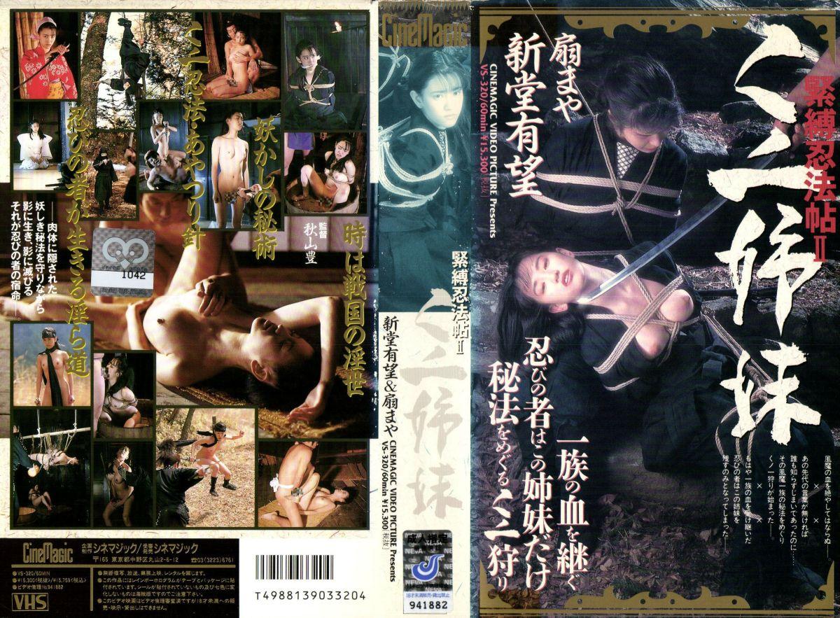 [VS-320] 新堂有望, 扇まや Female Ninja Sisters シネマジック