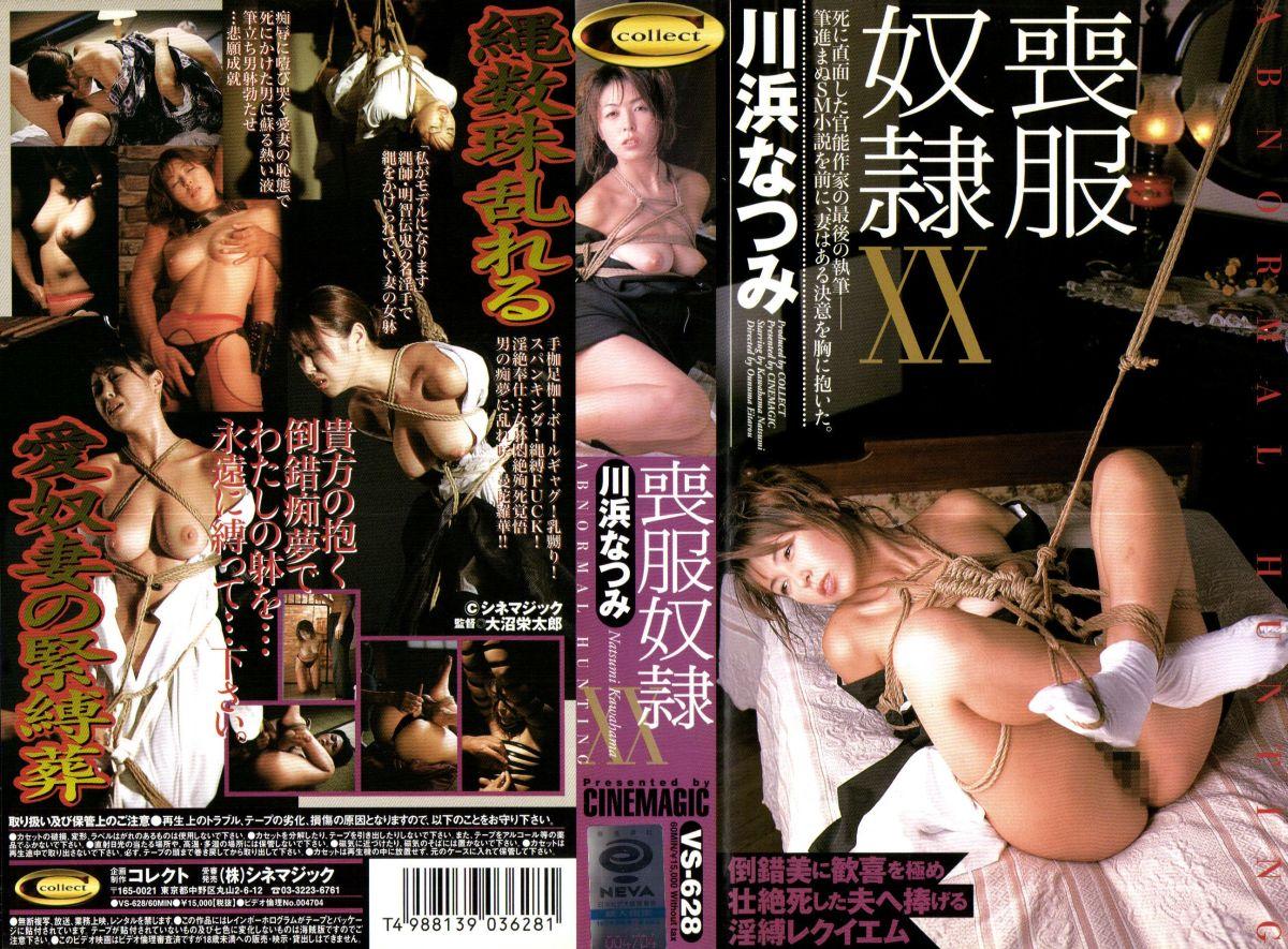 [VS-628] 20 mourning dress Slave Kawahama Natsumi Ganaha Rei (川浜なつみ) Big Tits Cinemagic
