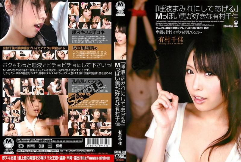 [DMBJ-003] 唾液まみれにしてあげる Mっぽい男が好きな有村千佳 2012/04/15 Actress