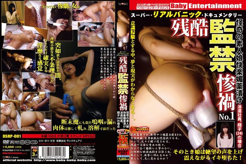 [DSRP-001] スーパー・リアルパニック・ドキュメンタリー 残酷監禁惨禍 ... Anal Tied Aphrodisiac Big Tits