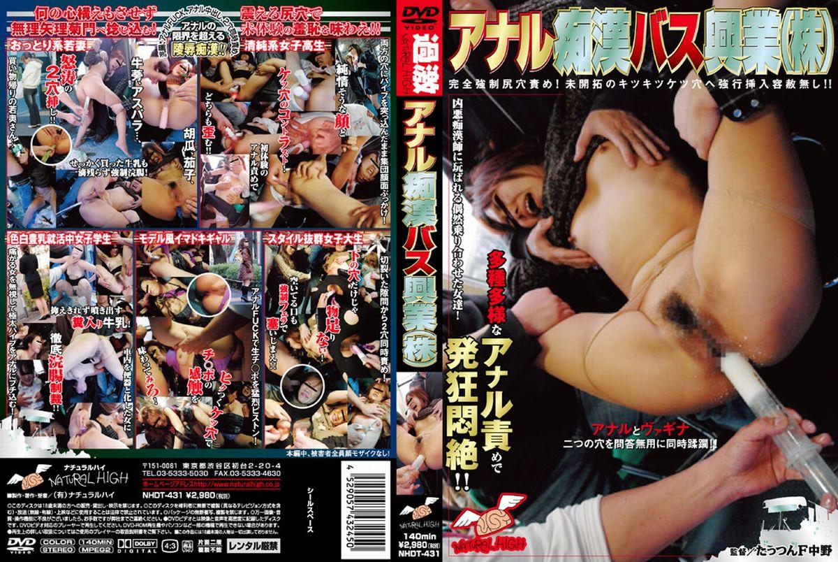 [NHDT-431] アナル痴漢バス興業(株) Molested Bus Anal