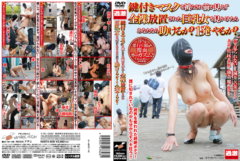 [NHDTA-609] 鍵付きマスクを被らされ前が見えず全裸放置された巨乳女を見かけたらあなたなら助けるか ... Captivity Lotion Rape 監禁 2014/11/20 イラマ