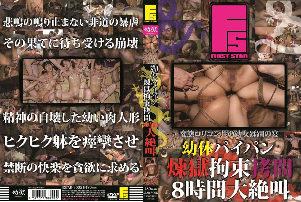 [STAR-3005] 幼体パイパン 煉獄拘束拷問 8時間大絶叫 ファーストスター 480分 大容量作品 小●生 Other Lolita