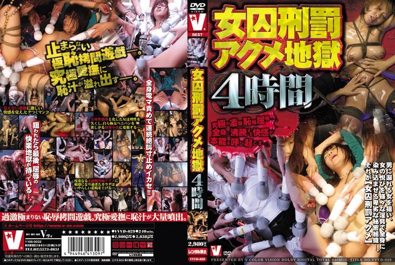 [VVVD-029] 女囚刑罰アクメ地獄4時間 2009/03/01 Omnibus 企画