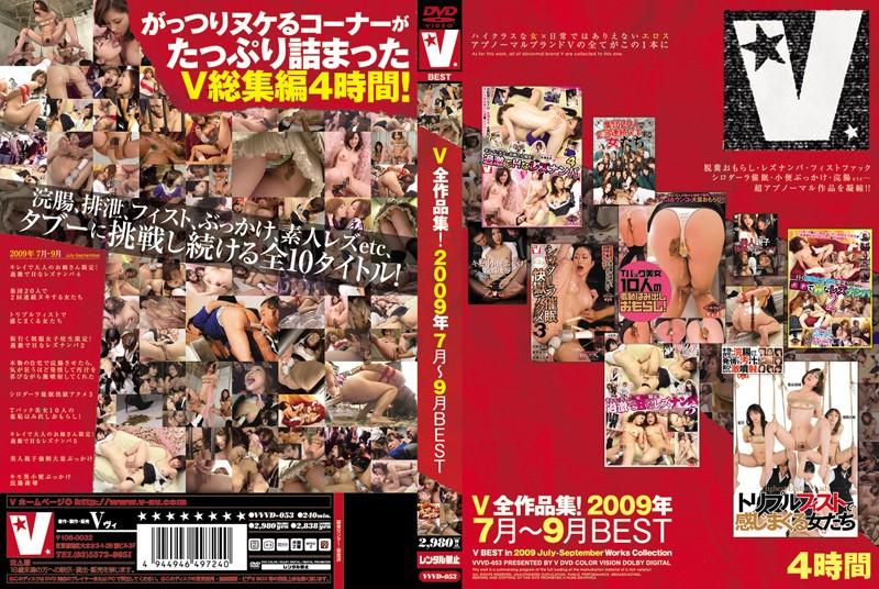[VVVD-053] V全作品集!2009年7月~9月BEST 催眠・ドラッグ 輪姦・辱め 放尿 240分 Enema V(ヴィ)