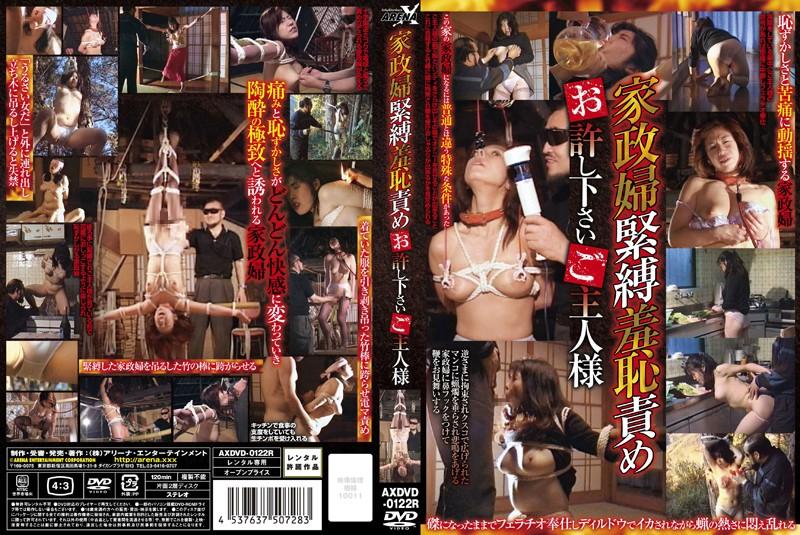 [AXDVD-0122R] Arena X 家政婦緊縛羞恥責め お許し下さいご主人様 飲尿 Tied  Training