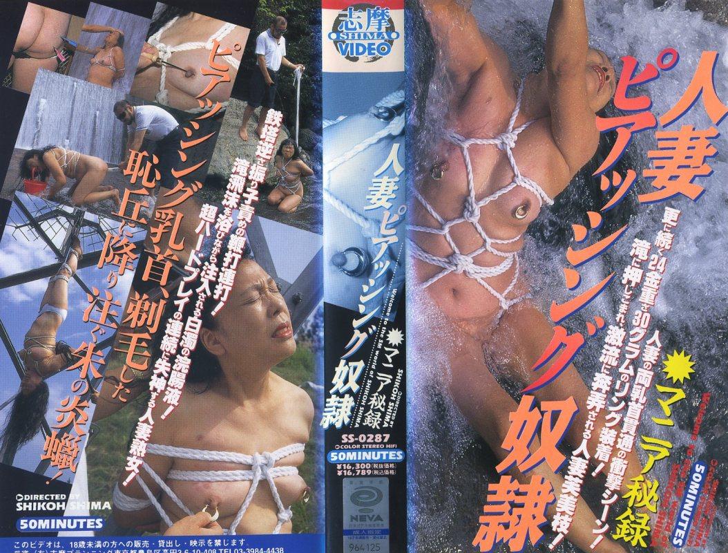 [SS-0287] マニア秘録 人妻ピアッシング奴隷 志摩ビデオ 麻倉由衣 志摩プランニング SM Torture