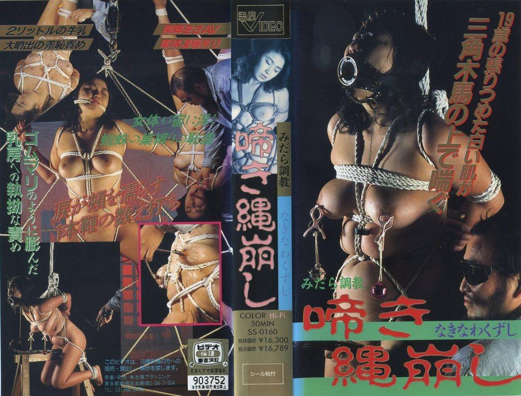 [SS-0160] みだら調教 啼き縄崩し 【VHS】  SM