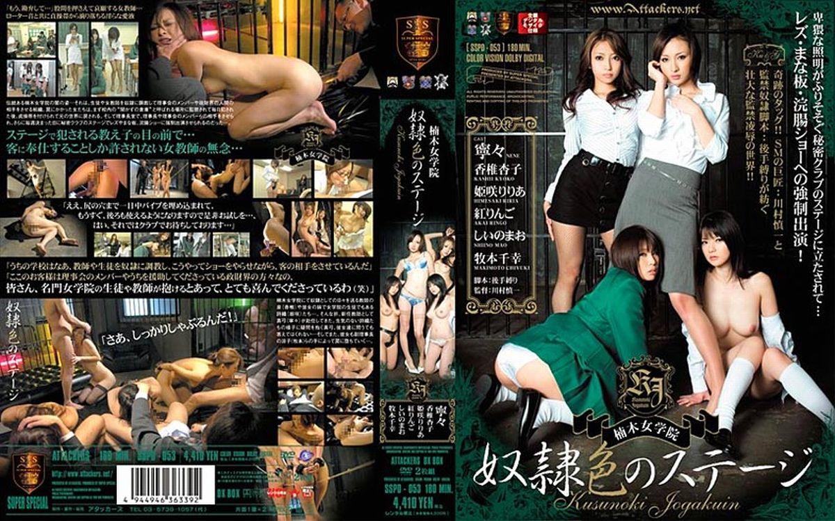 [SSPD-053] 寧々, 姫咲りりあ 楠木女学院 奴隷色のステージ 150分 香椎杏子 姫咲りりあ  Humiliation
