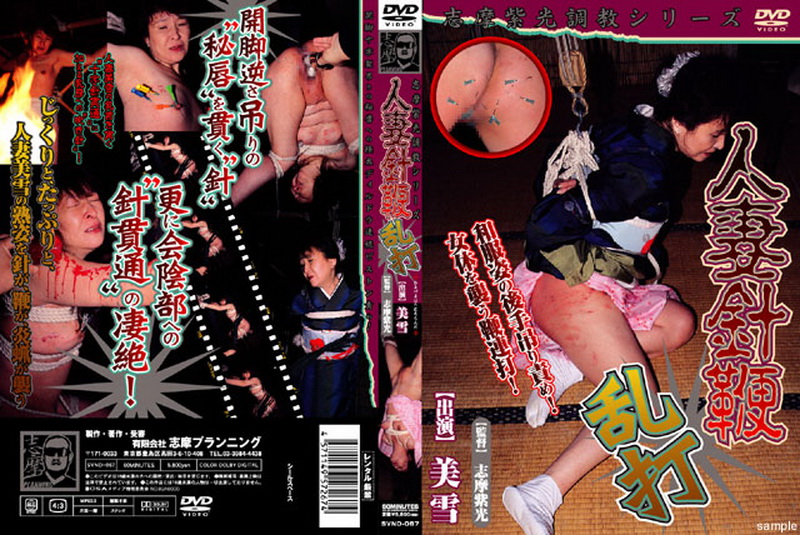 [SVND-067] 志摩紫光調教シリーズ 人妻針鞭乱打  拷問・ピアッシング Kimono その他人妻・熟女 Shima Planning