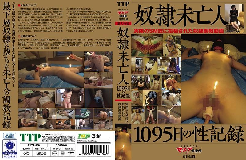 [THTP-010] 奴隷未亡人 1095日の性記録 Torture SM Rough Sex