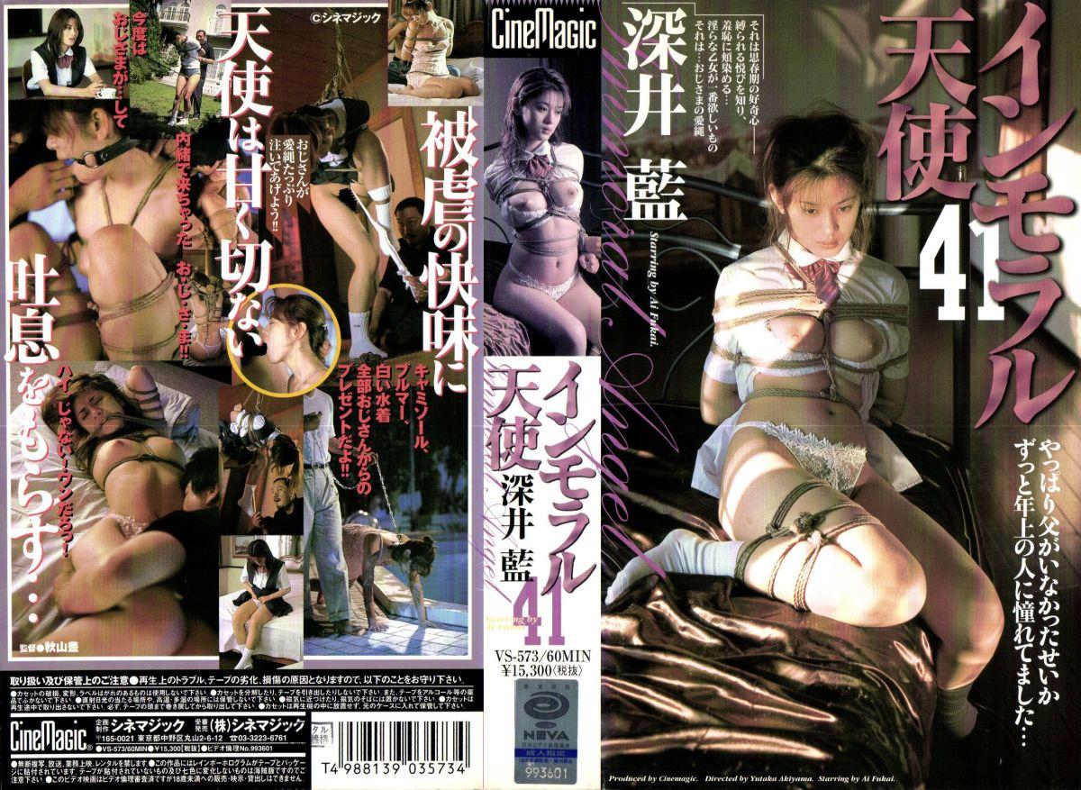 [VS-573] インモラル天使 41 深井藍 Actress 素人 秋山豊