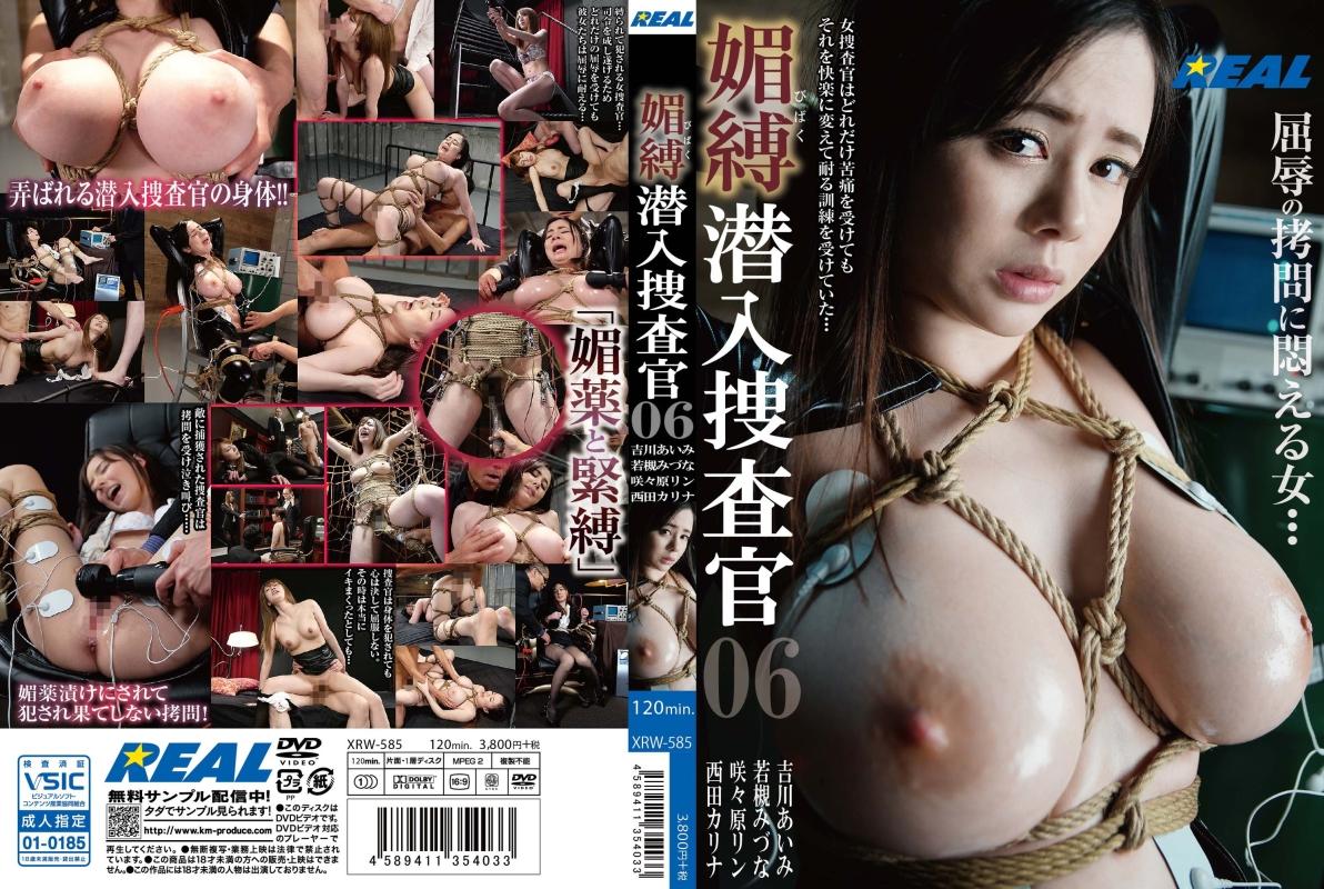 [XRW-585] Wakatsuki Mizuna, Sasahara Rin 媚縛 潜入捜査官  6 Big Tits Restraint  女子校生 咲々原リン 巨乳 レアル