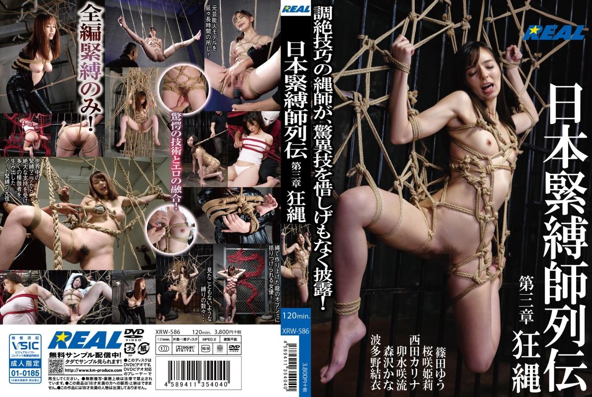 [XRW-586] 日本緊縛師列伝 第三章 狂縄 Slender 森沢かな スレンダー Big Tits Saryu Usui SM Yuu Shinoda ディラン富増