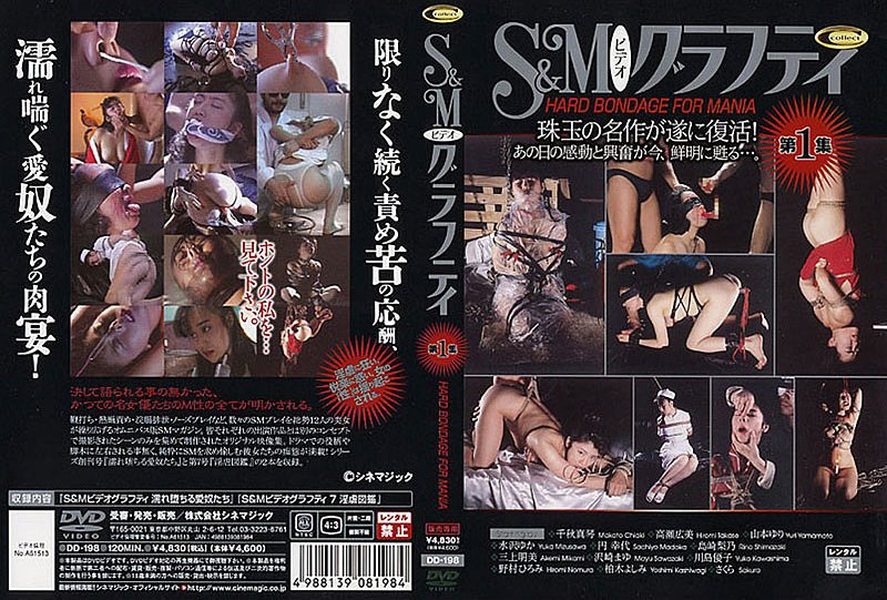 [DD-198] S&Mビデオグラフティ 第1集 高瀬広美 ほか 120分 SM