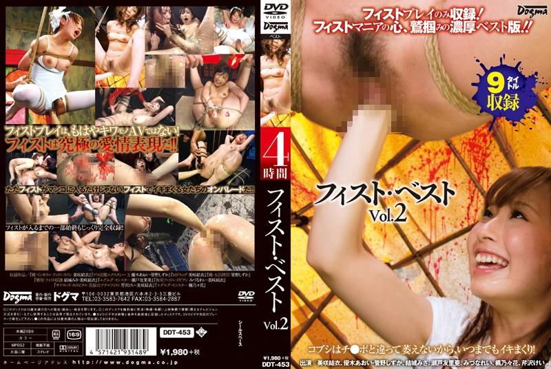 [DDT-453] フィスト・ベスト 2 Fist Anal