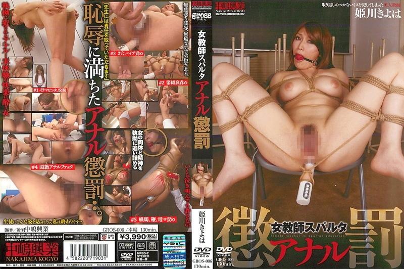 [GROS-006] 女教師スパルタ アナル懲罰 姫川きよは 輪姦・辱め 130分