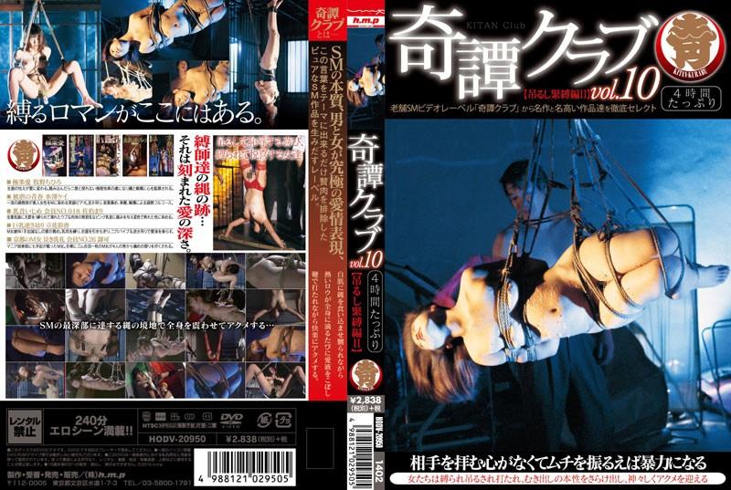 [HODV-20950] 奇譚クラブ VOL.10 240分 2014/02/07