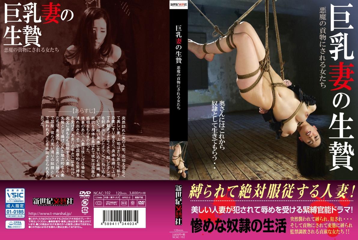 [NCAC-102] 巨乳妻の生贄 悪魔の貢物にされる女たち 監禁・拘束 ディラン富増