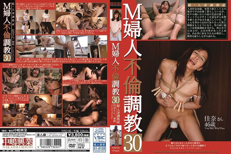 [NHD-085] M婦人不倫調教  30 放尿オナニー 134分 Married Woman Humiliation 中嶋興業