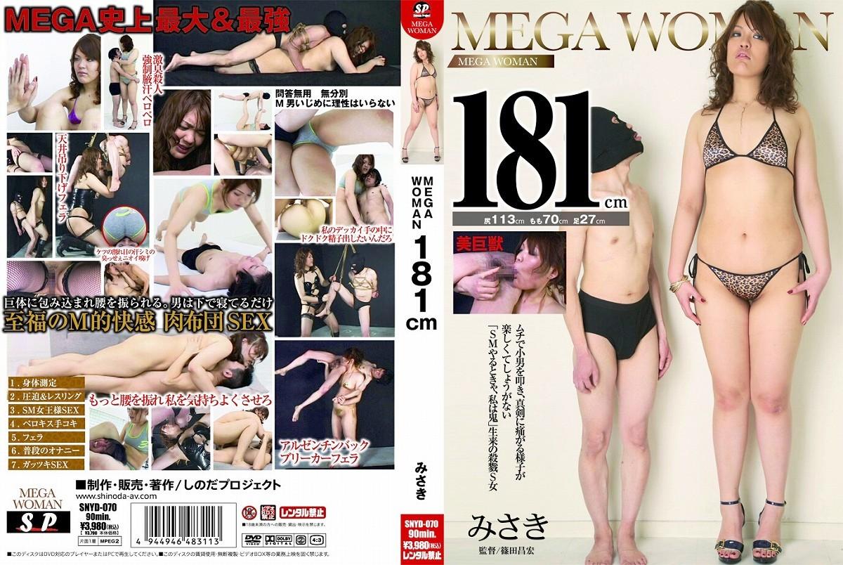 [SNYD-070] MEGA WOMAN 181CM みさき 90分 Other Slut 痴女