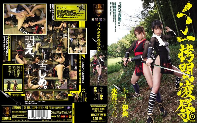 [SSPD-079] くノ一拷問凌辱5 水元ゆうな あすか伊央 コスチューム 辱め Kunoichi