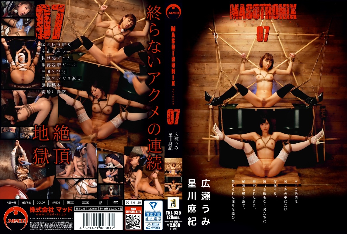 [TKI-035] MASOTRONIX 07 Actress 調教 Fetish MAD Humiliation
