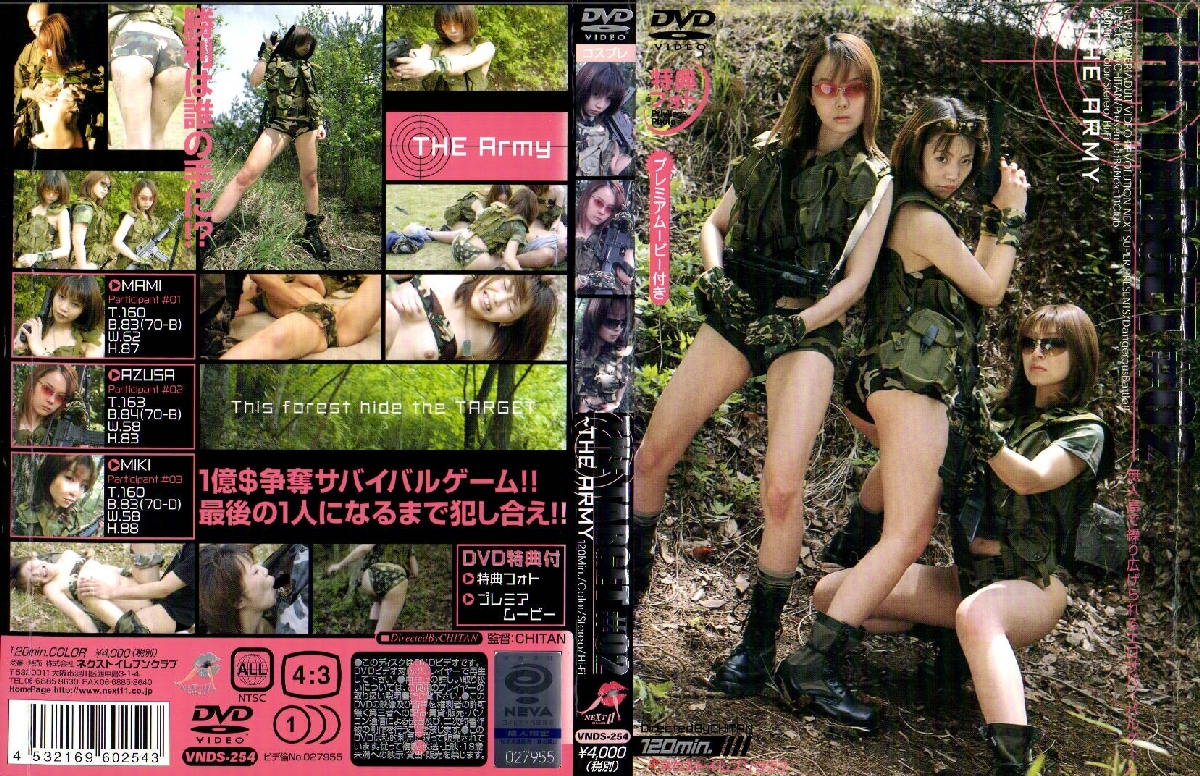 [VNDS-254] THE TARGET #02 THE ARMY Actress 女優