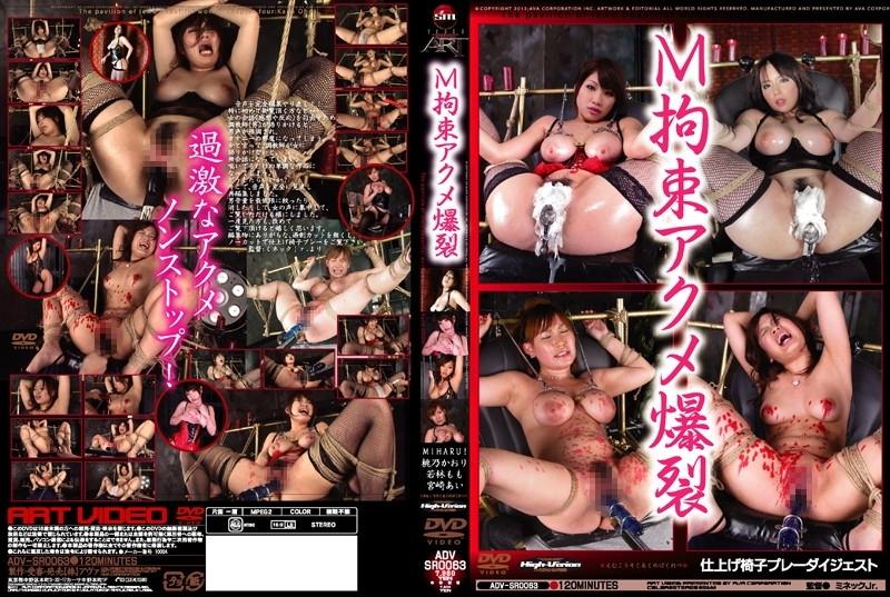 [ADV-SR0063] Wakabayashi Momo, Momono Kaori M拘束アクメ爆裂 仕上げ椅子プレーダイジェスト Humiliation その他SM アートビデオ