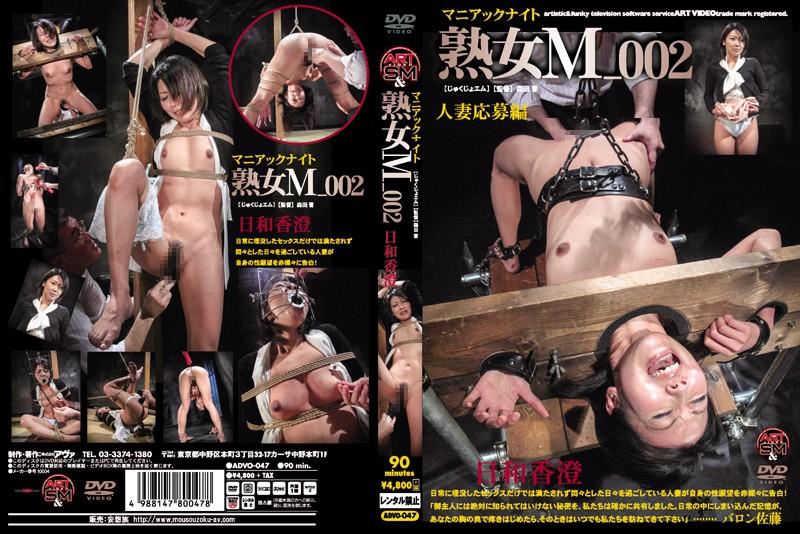 [ADVO-047] 熟女M_002 【激安アウトレット】 Hiyori Kasumi Aunt アートビデオSM/妄想族