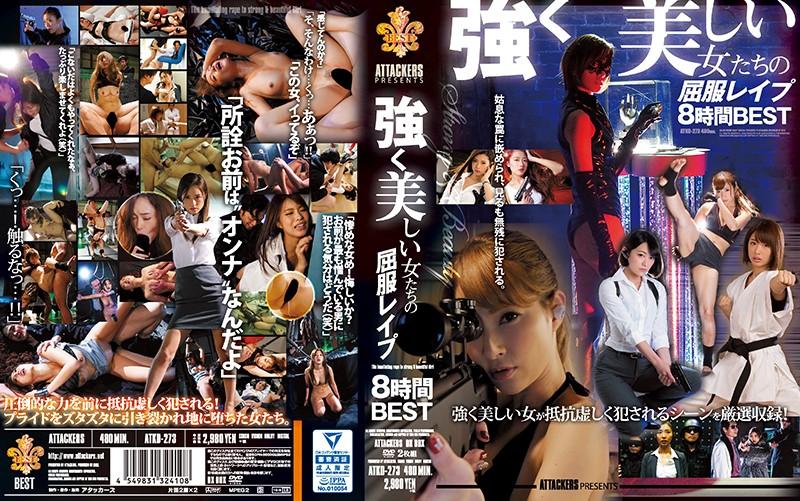 [ATKD-273] 強く美しい女たちの屈服レイプ Rape Iroha Natsume ティア 希島あいり 辱め 監禁・拘束 西野翔 フェラ・手コキ 5ATI
