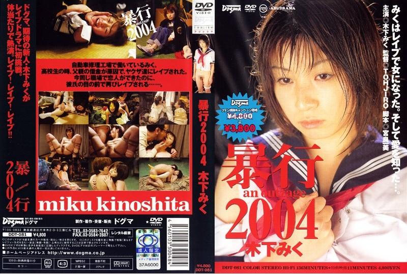 [DDT-081] 暴行2004 ドグマ 分 Kinoshita Miku Rape