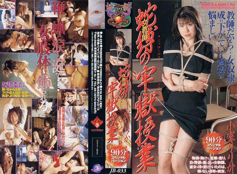 [JB-033] 女教師・蛇縛の牢獄授業 小室りりか 【VHS】 Costume 分 アタッカーズ