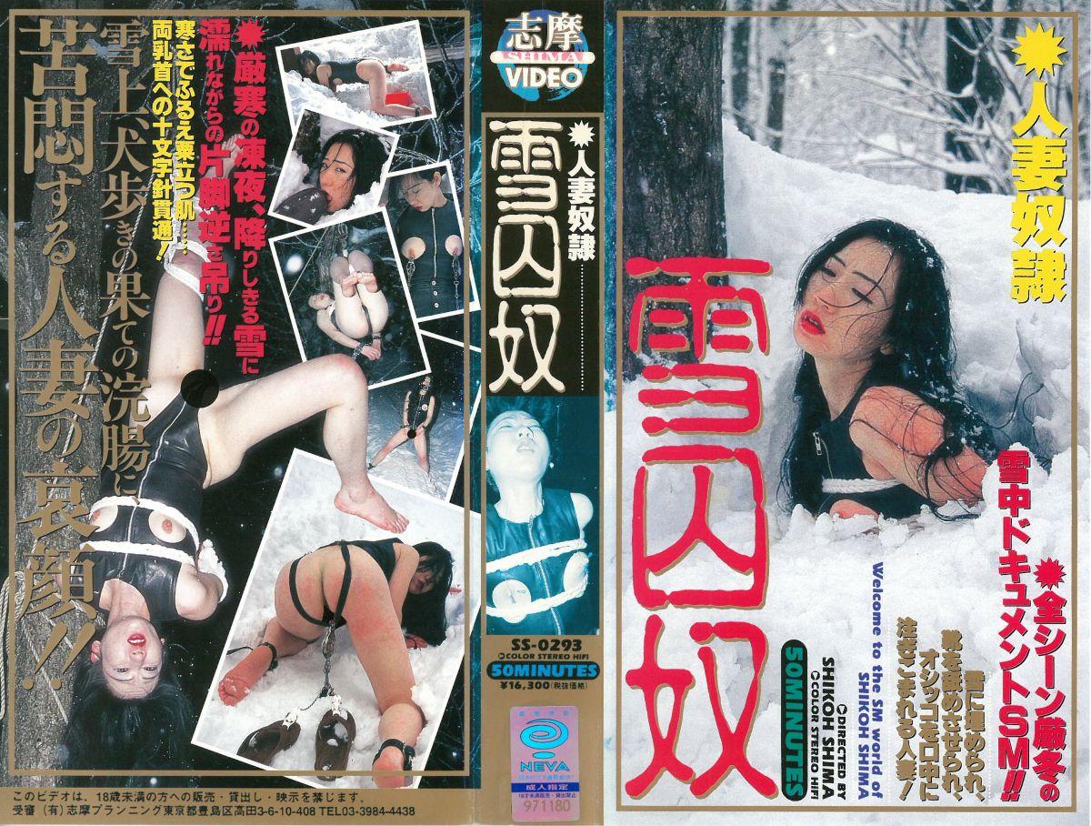 [SS-0293] 人妻奴隷 雪囚奴 1997/03/07 Scat 辱め 志摩プランニング 浣腸