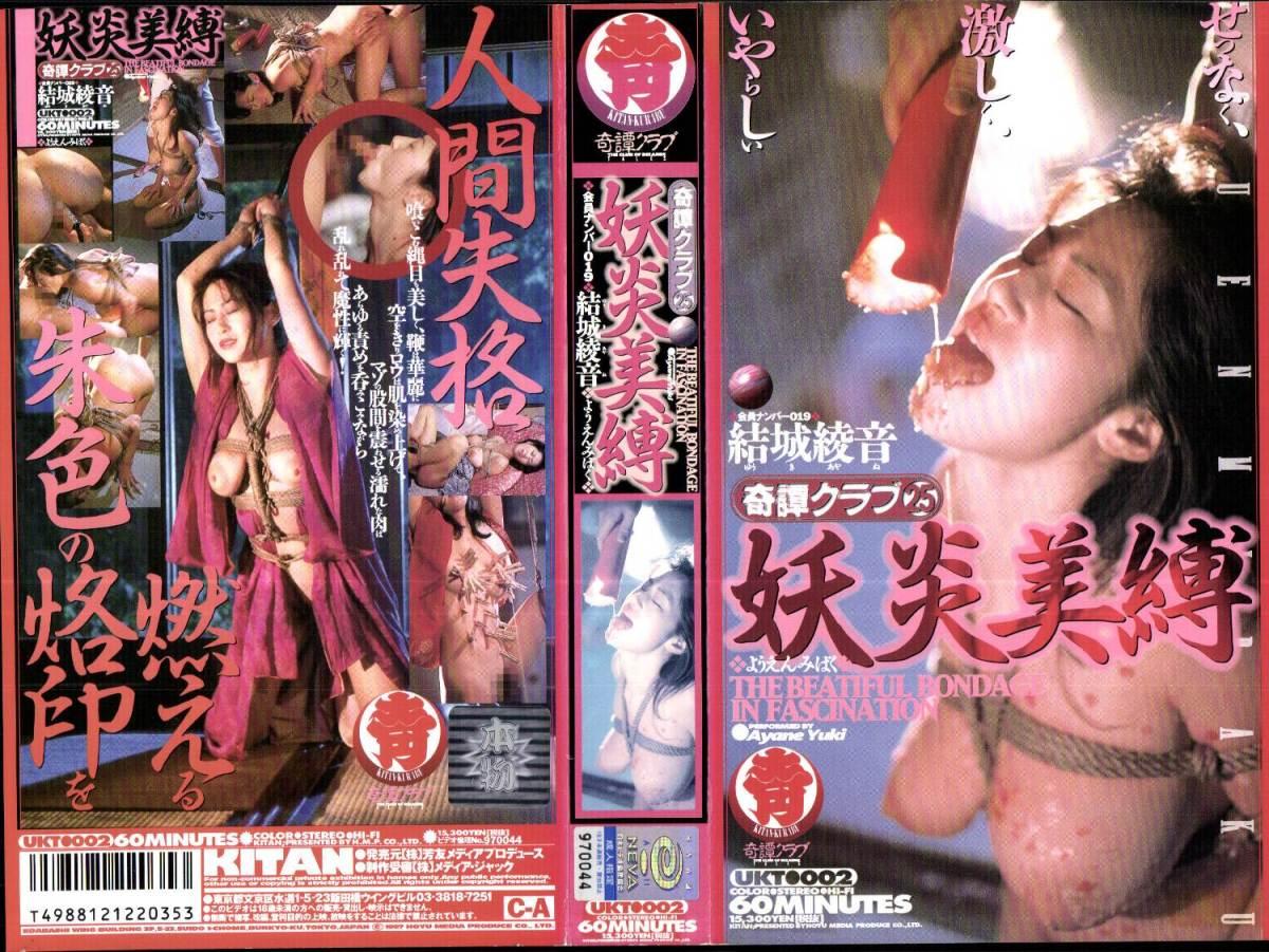 [UKT-002] 奇譚クラブ 25 尻責め妖女 その他SM 結城綾音 1997/02/27 60分 石川欣