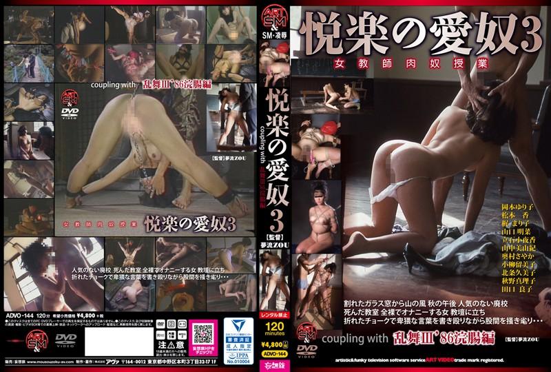 [ADVO-144] 悦楽の愛奴・3+乱舞3'86浣腸編 Humiliation アートビデオSM/妄想族 アートビデオSM