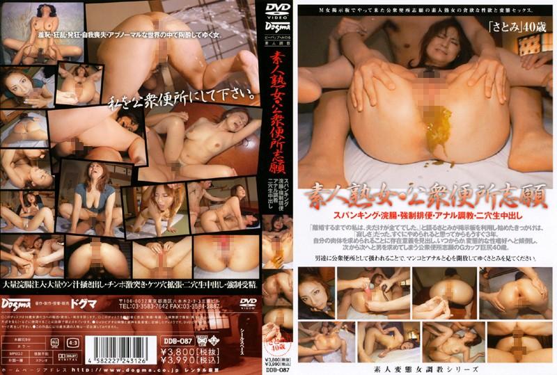 [DDB-087] 素人熟女・公衆便所志願 辱め ドグマ Enema 2009/09/24 調教 Aunt