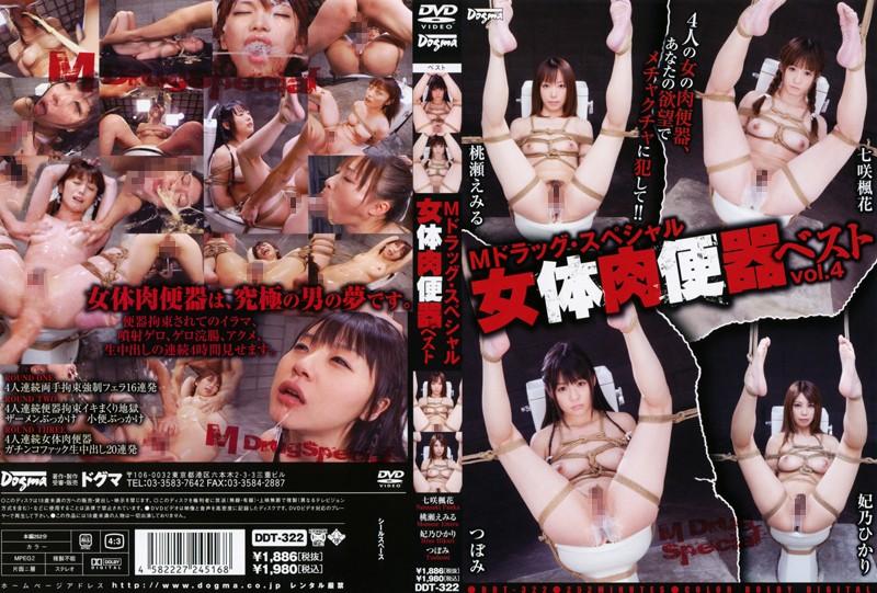 [DDT-322] Mドラッグ・スペシャル 女体肉便器ベスト Torture 監禁・拘束 Planning フェラ・手コキ イラマチオ 2010/12/19