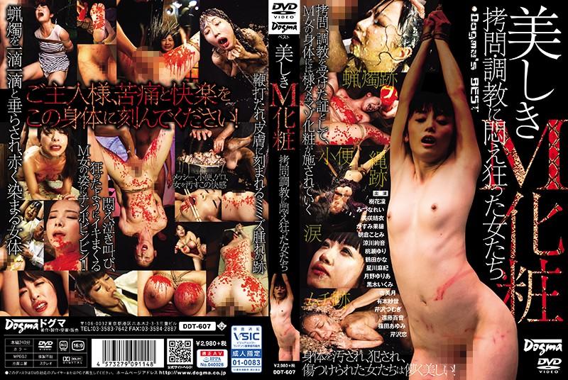 [DDT-607] 美しきM化粧 拷問・調教に悶え狂った女たち 240分 ドグマ フェチ