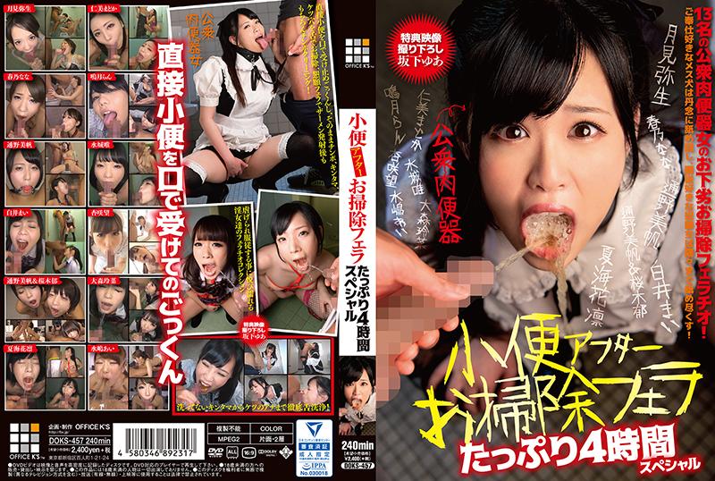 [DOKS-457] 小便アフターお掃除フェラ たっぷり4時間スペシャル Humiliation 2018/11/02