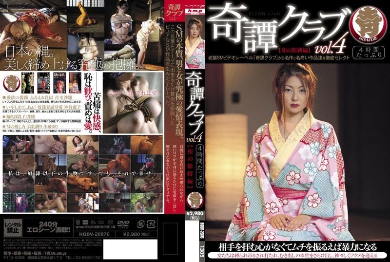 [HODV-20876] 奇譚クラブ vol.4  総集編 Omnibus