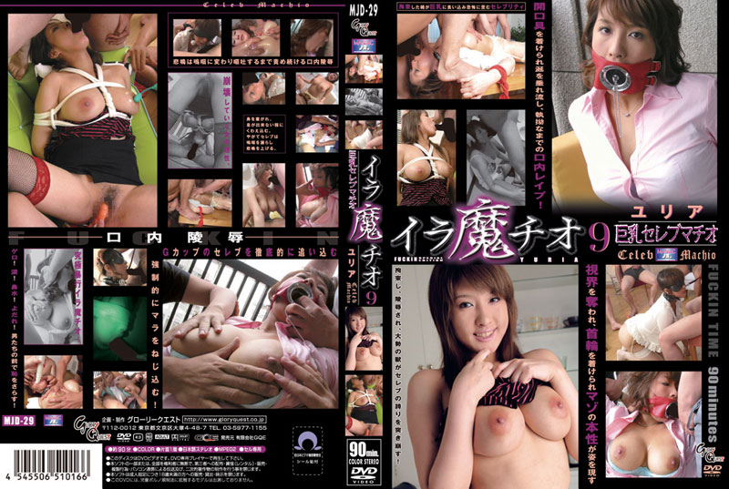 [MJD-29] イラ魔チオ9~巨乳セレブマチオ~ イラマチオ Deep Throating おっぱい Torture