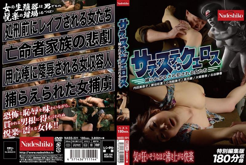 [NASS-221] サディスティックエロス 縛られ吊るされ犯される女たち なでしこ 180分