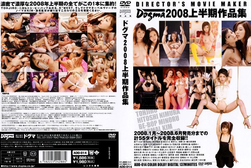 [ADD-014] ドグマ2008上半期作品集 Orgy Other 3ADD Matsuno Yui, Hino Hikari, Izumi Marin, Ozawa Maria, Morishita Kurumi